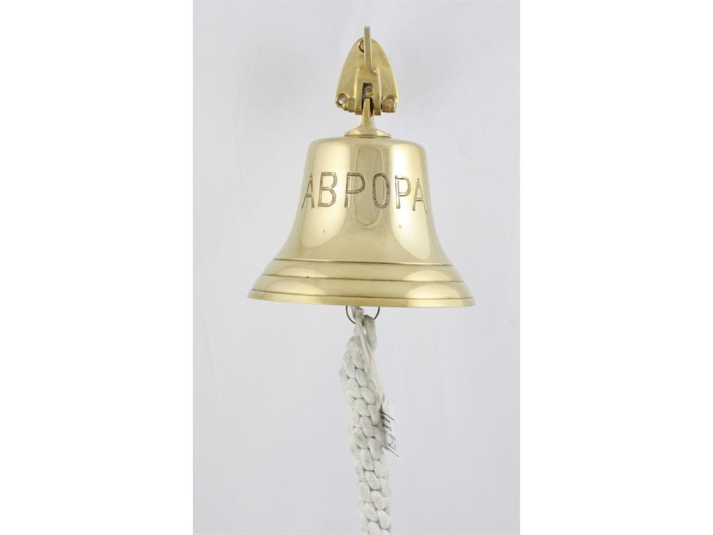 Корабна камбана Аврора от плътен месинг полирана