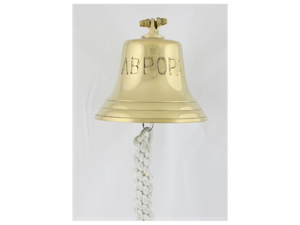 """Корабна камбана от плътен месинг,полирана, с  гравиран надпис """"АВРОРА"""""""